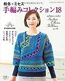 秋冬*ミセス手編みコレクション18 (レディブティックシリーズno.4035) 画像