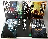 横山 秀夫 / 横山 秀夫 のシリーズ情報を見る
