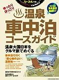 カーネル特選! 温泉車中泊コースガイド (CHIKYU-MARU MOOK)