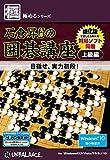 極めるシリーズ 石倉昇九段の囲碁講座 上級編〜強化版〜