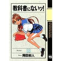 教科書にないッ! 11 (ヤングチャンピオン・コミックス)