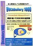 英検1級・TOEIC990点突破Vocabulary 1000