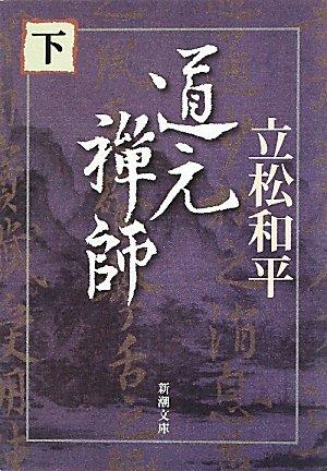 道元禅師〈下〉 (新潮文庫)の詳細を見る