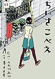 ちいさこべえ(2) (ビッグコミックススペシャル)