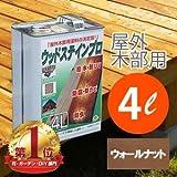 木材保護塗料ウッドステインプロ 4L ウォールナット  【ウッドデッキ ウッドデッキキット 木材防腐に】