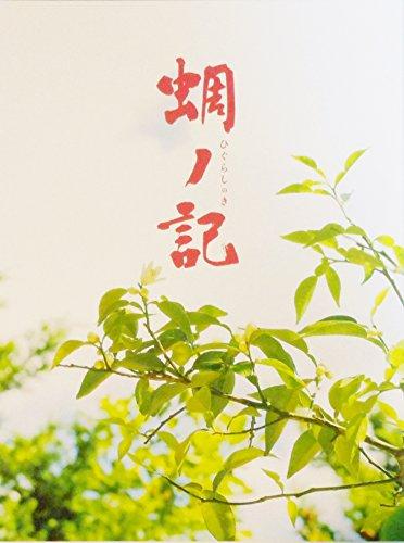 【映画パンフレット】 蜩ノ記 (ひぐらしのき)HIGURASHINOKI 監督 小泉堯史