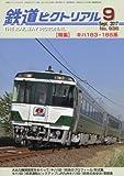 鉄道ピクトリアル 2017年 09 月号 [雑誌]