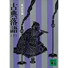 古典落語(下) (講談社文庫)