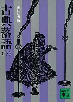 [興津要]の古典落語(下) (講談社文庫)