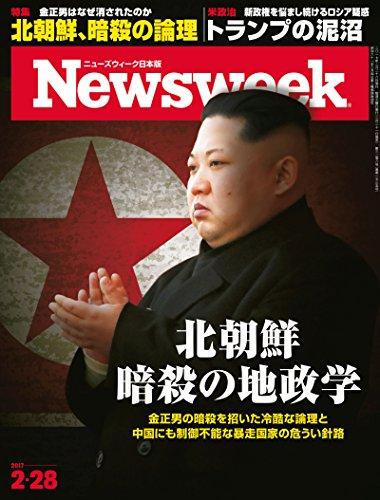 週刊ニューズウィーク日本版「特集:北朝鮮 暗殺の地政学」の書影
