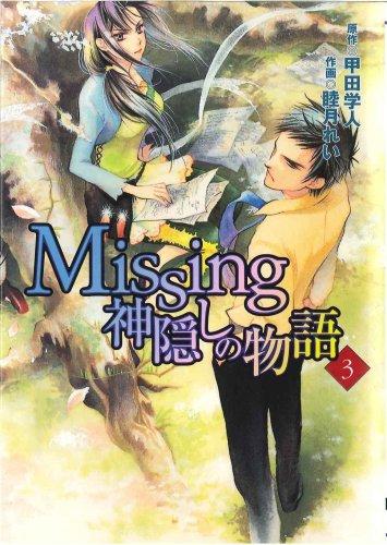 Missing神隠しの物語 3 (電撃コミックス)の詳細を見る