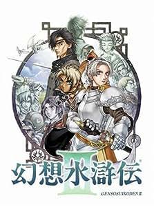 幻想水滸伝III