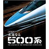 永遠なる500系 【ブルーレイ永久保存版】 [Blu-ray]