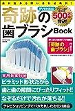 奇跡の歯ブラシBook ([バラエティ])