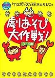 ケロポンズ&藤本ともひこの 劇あそび大作戦!(PriPriブックス) 0~5歳児向け