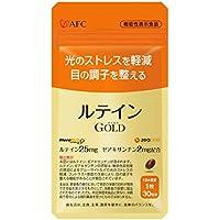 【AFC公式ショップ】[機能性表示食品]ルテイン GOLD 30日分