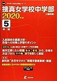 捜真女学校 中等部 2020年度用 《過去5年分収録》 (中学別入試問題シリーズ O29)
