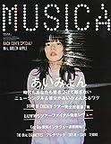 MUSICA(ムジカ) 2019年 10 月号 [雑誌] 画像