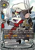 【パラレル】バディファイト S-CBT01/0054 良腕 クック (上) クライマックスブースター 第1弾 ゴールデンガルガ