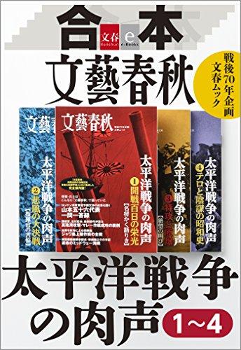 合本 太平洋戦争の肉声【文春e-Books】の詳細を見る