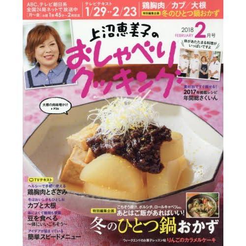 上沼恵美子のおしゃべりクッキング 2018年 02 月号 [雑誌]