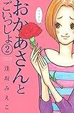 おかあさんとごいっしょ(2) (BE・LOVEコミックス)