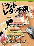 食わず嫌いのための逆引きフォトレタッチ術 (日本カメラMOOK)