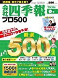 会社四季報プロ500 2008年 04月号 [雑誌]