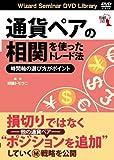通貨ペアの相関を使ったトレード法 (<DVD>) (<DVD>)