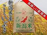 平成28年産 新潟県産 こしいぶき 玄米30kg 検査1等米 【玄米色彩選別済み】