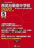 西武台新座中学校 2022年度 【過去問5年分】 (中学別 入試問題シリーズQ02)