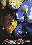 ルー=ガルー[DVD]