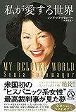 私が愛する世界 (亜紀書房翻訳ノンフィクションシリーズIII-6) 画像
