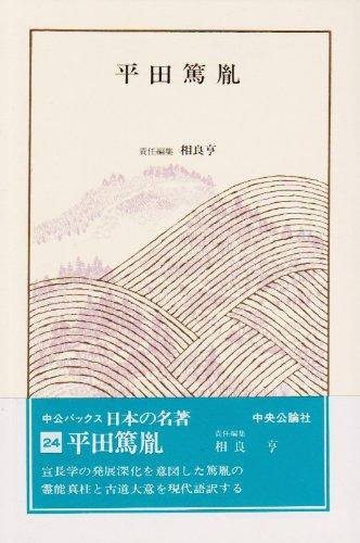 日本の名著 (24) 平田篤胤 (中公バックス)