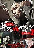 半グレvsやくざ2[DVD]