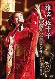 【早期購入特典あり】椎名佐千子15周年記念コンサート 浅草公会堂 [DVD](メーカー多売:A5クリアファイル付)