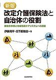 改定介護保険法と自治体の役割 新総合事業と地域包括ケアシステムへの課題 [新版]