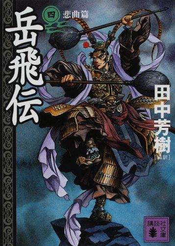 岳飛伝(四) 悲曲篇 (講談社文庫)の詳細を見る