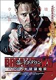 ブレイクダウン ロシア大統領暗殺[DVD]