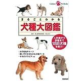 まるごとわかる 犬種大図鑑 (Gakken Pet Books)