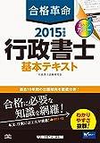 合格革命 行政書士 基本テキスト 2015年度 (合格革命 行政書士シリーズ)