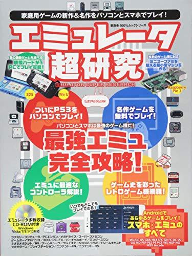 エミュレータ超研究 (100%ムックシリーズ)