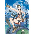 冒険エレキテ島(2) (アフタヌーンコミックス)