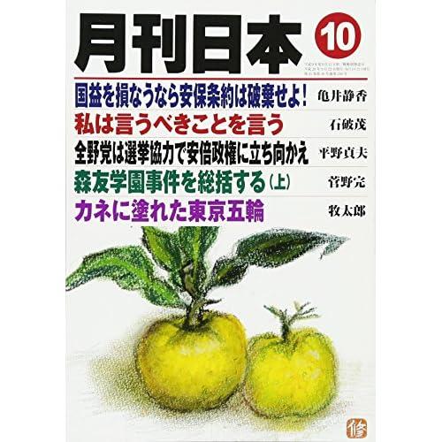 月刊日本 2017年 10 月号 [雑誌]