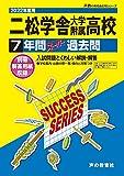 T34二松学舍大学附属高等学校 2022年度用 7年間スーパー過去問 (声教の高校過去問シリーズ)