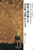 月刊目の眼 2018年6月号 (明治工藝 150年の水脈) 画像