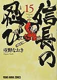信長の忍び 15 (ヤングアニマルコミックス)