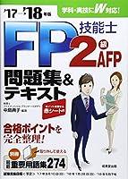 FP技能士2級・AFP 問題集&テキスト〈'17→'18年版〉