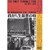 我が人生最悪の時 ― 私立探偵 濱マイク シリーズ 第一弾
