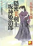 隠密美剣士 坂神姫治郎 (ベスト時代文庫)